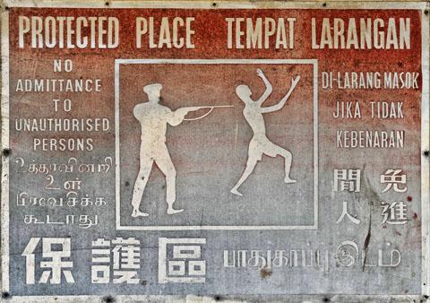 In elke van de in Maleisië meest gangbare talen staat de boodschap geschreven, en voor wie het nog niet begrepen heeft is er een duidelijke afbeelding bij. Hoewel, duidelijk... wij schieten op joggers?