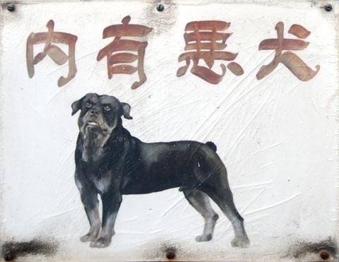 Je hoeft geen Chinees te kunnen lezen om te begrijpen wat hier bedoeld wordt. Maleiërs hebben een hekel aan honden, en Chinezen houden vooral van de soorten die je onder de arm kunt nemen. Deze hond hier - geen goed nieuws.