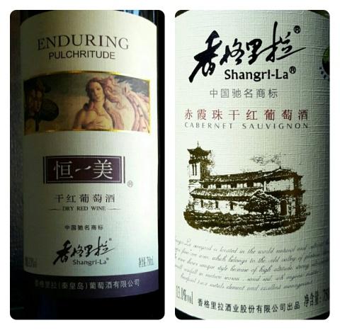 'Enduring pulchritude'? Het is inderdaad een mogelijke vertaling van de Chinese naam. Een betere vertaling is misschien: eeuwige schoonheid. Mooie naam, maar de wijn is mislukt. Dan is de andere, met de naam 'Shangri-La', al heel wat beter.